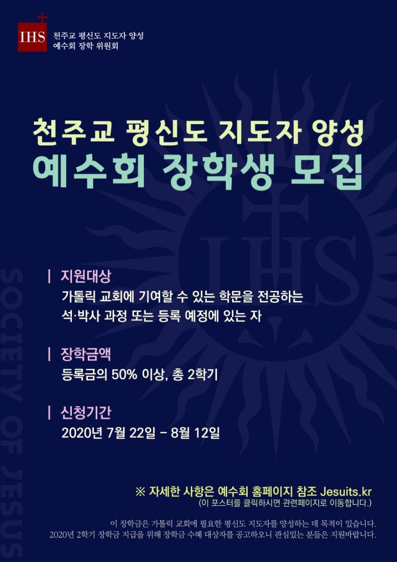 장학금포스터_2020-2학기모집-01.jpg