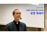 이냐시오포커스 필진 -로고 송봉모-02.png