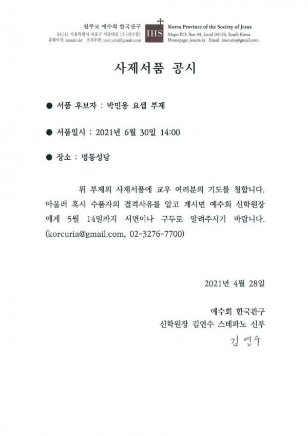 박민웅부제_서품공시.pdf_page_1.jpg